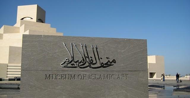 Les merveilles de l'islam au Musée d'art islamique de Doha – Les plus beaux musées pour découvrir l'art islamique